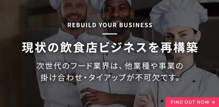 現状の飲食ビジネスを再構築 次世代のフード業界は、他業種や事業の掛け合わせ・タイアップが不可欠です。
