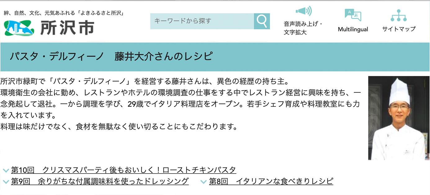 藤井シェフ1